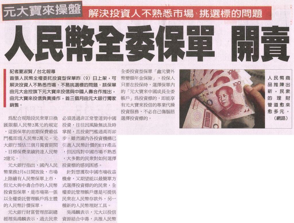 20130510[經濟日報]人民幣全委保單 開賣