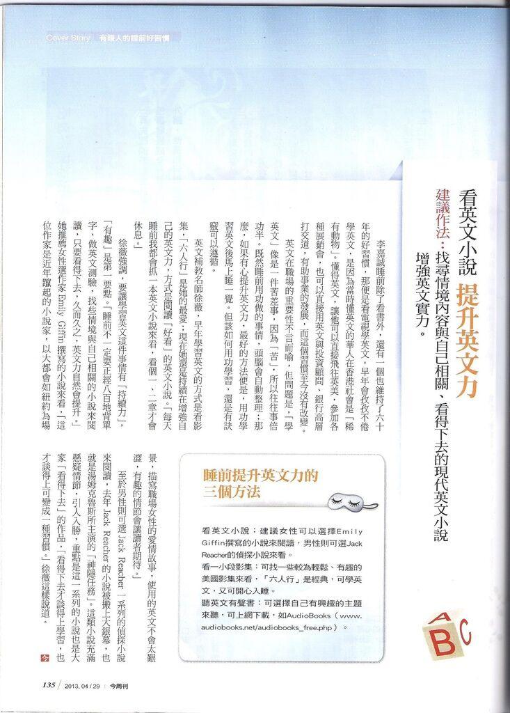 2013 [今周刊No.853] 睡前四提案 讓你邁向贏者圈 P.135