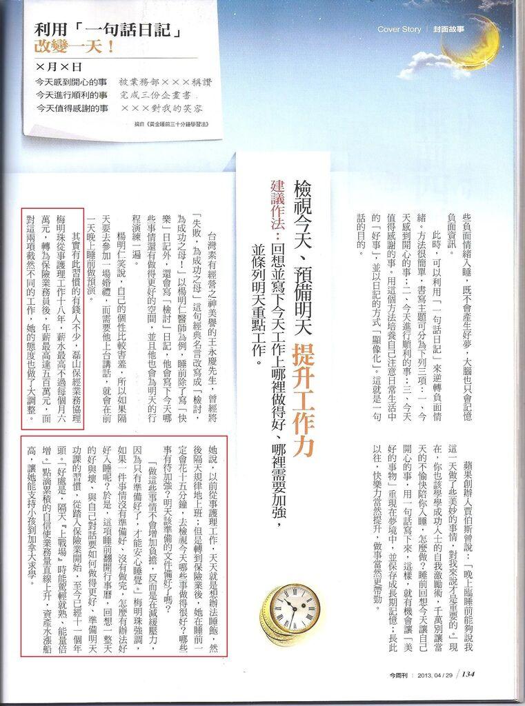 2013 [今周刊No.853] 睡前四提案 讓你邁向贏者圈 P.134