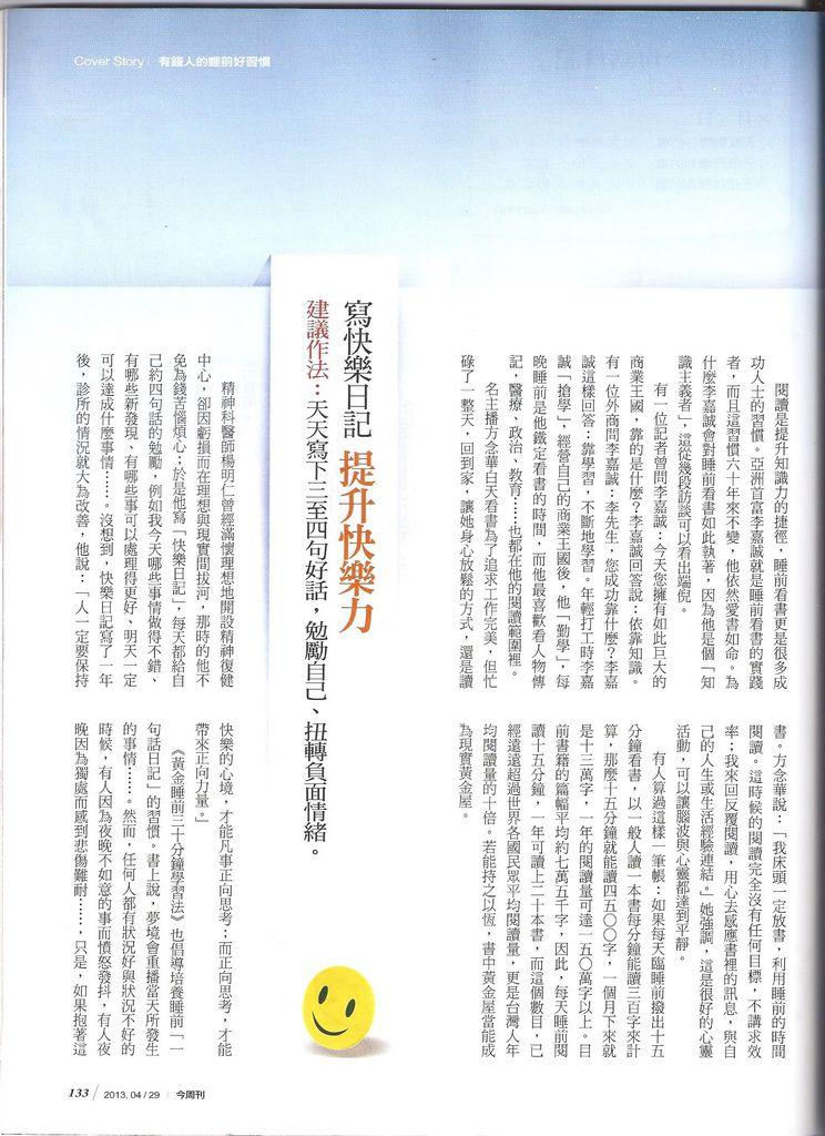 2013 [今周刊No.853] 睡前四提案 讓你邁向贏者圈 P.133
