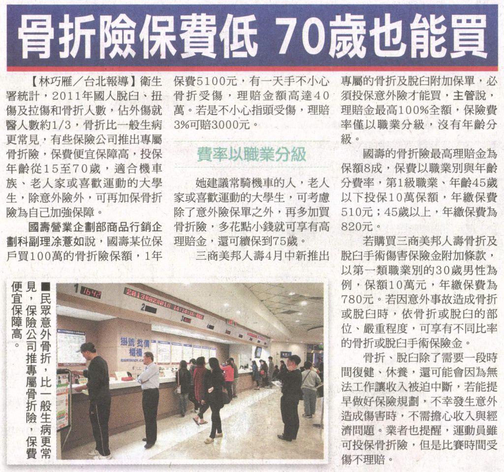 20130512[蘋果日報]骨折險保費低 70歲也能買