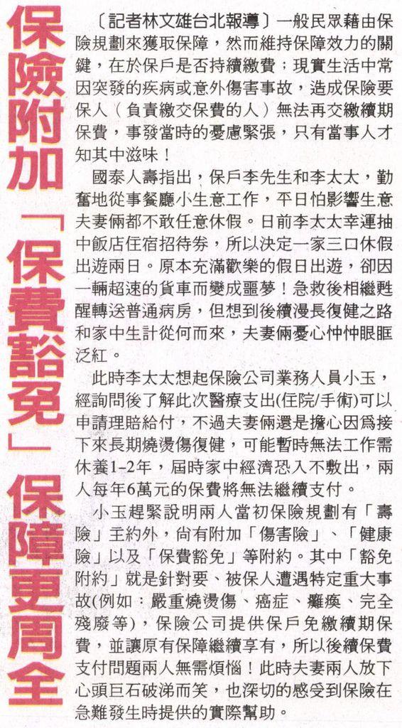 20130512[台灣時報]保險附加「保費豁免」保障更周全