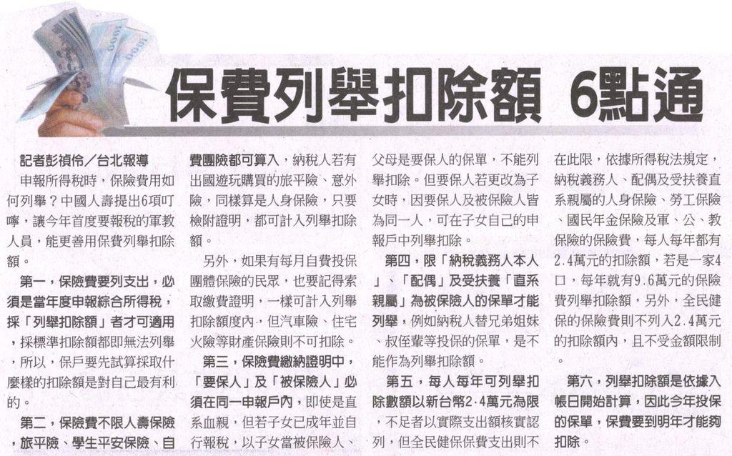 20130512[工商時報]保費列舉扣除額 6點通