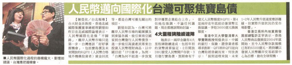 20130511[蘋果日報]人民幣邁向國際化 台灣可聚焦寶島債