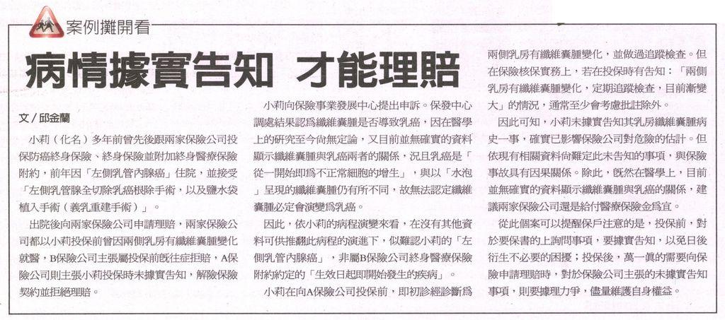 20130511[經濟日報]病情據實告知 才能理賠