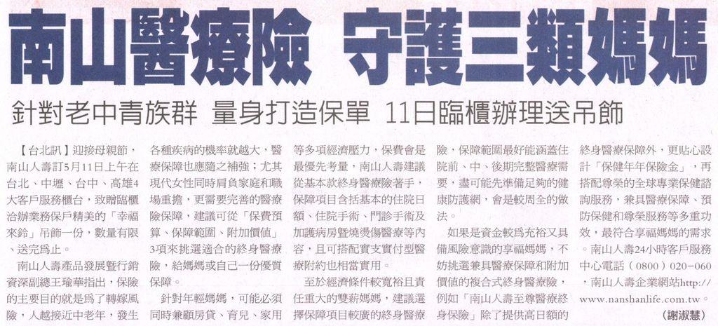 20130511[經濟日報]南山醫療險 守護三類媽媽--針對老中青族群 量身打造保單 11日臨櫃辦理送吊飾