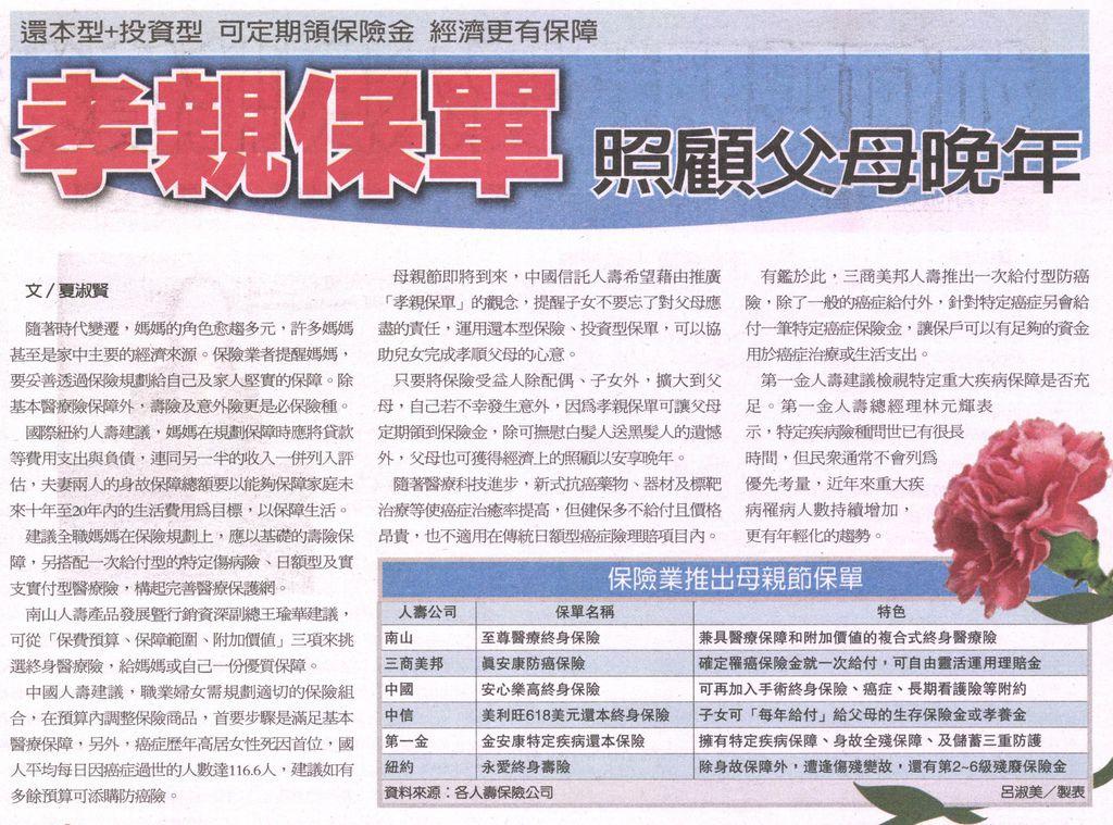 20130511[經濟日報]孝親保單 照顧父母晚年