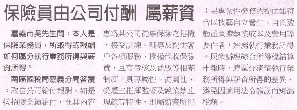 20130514[經濟日報]保險員由公司付酬 屬薪資