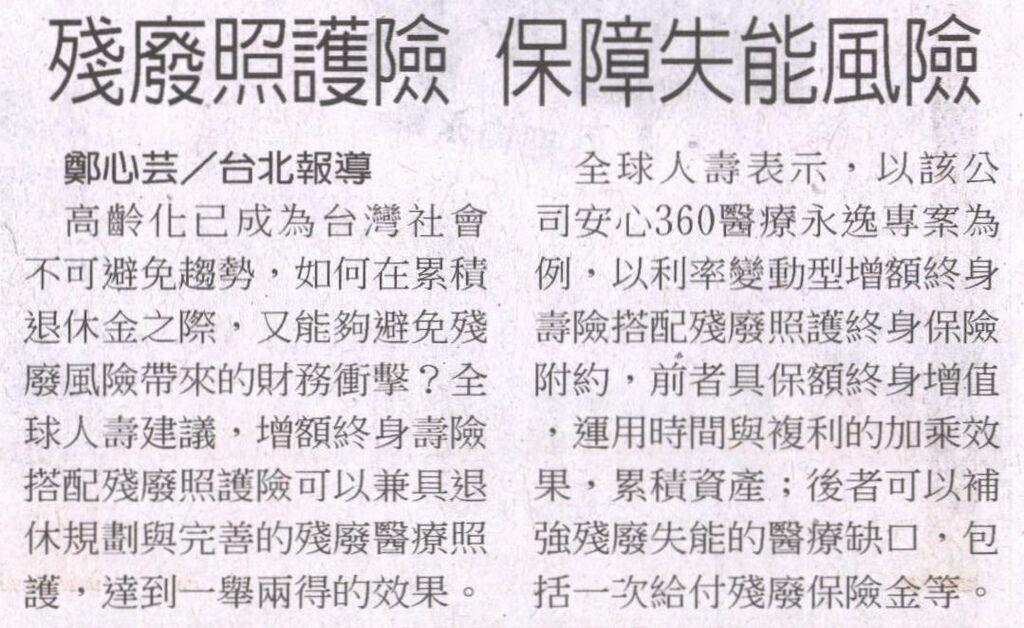 20130514[中國時報]殘廢照護險 保障失能風險