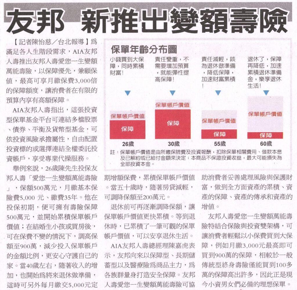 20130515[經濟日報]友邦 新推出變額壽險