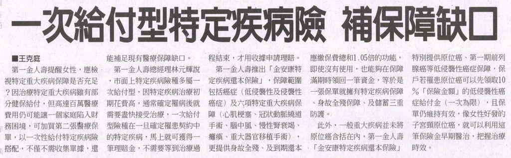 20130515[工商時報]一次給付型特定疾病險 補保障缺口