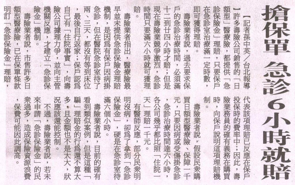 20130520[聯合報]搶保單 急診6小時就賠