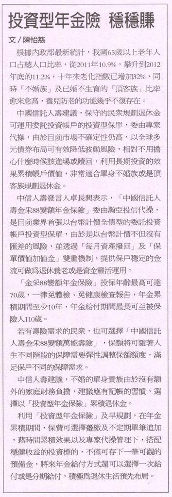 20130518[經濟日報]投資型年金險 穩穩賺