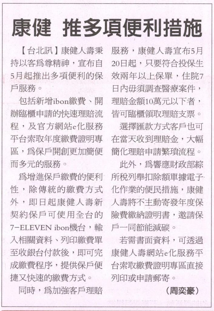 20130517[經濟日報]康健 推多項便利措施