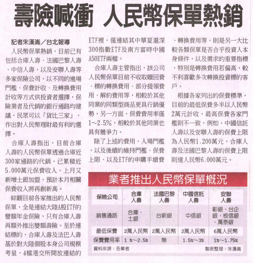 20130516[工商時報]壽險喊衝 人民幣保單熱銷