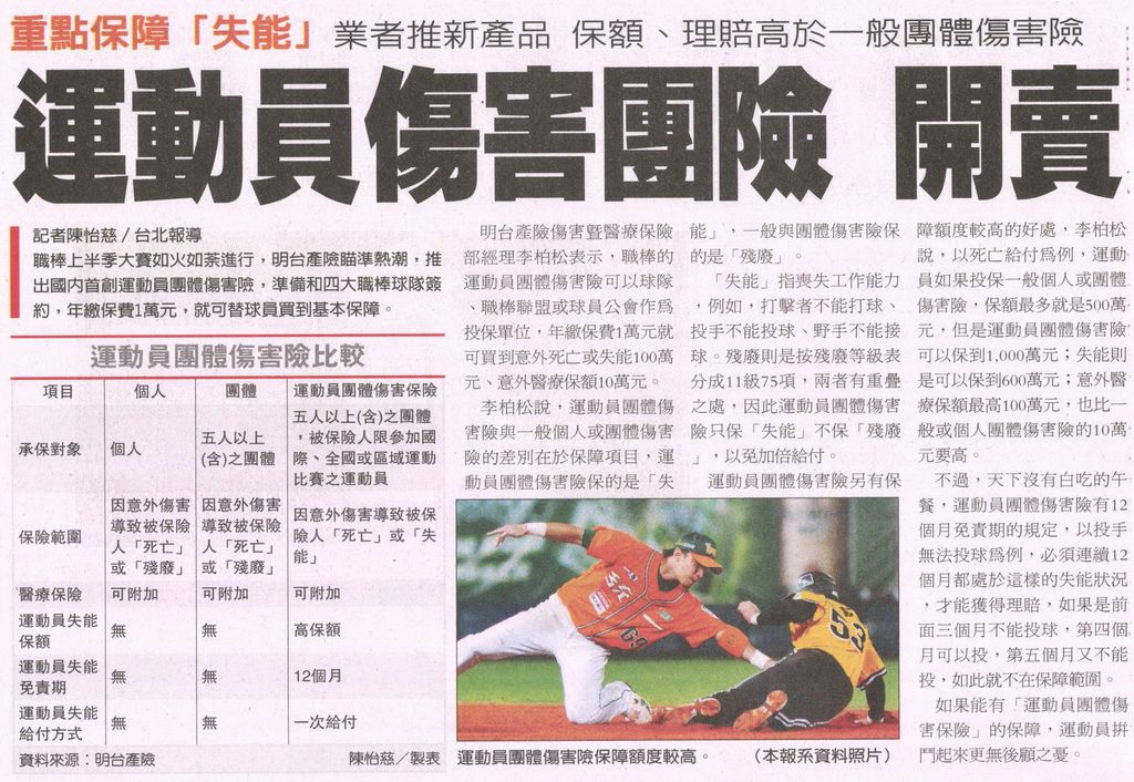 20130522[經濟日報]運動員傷害團險 開賣