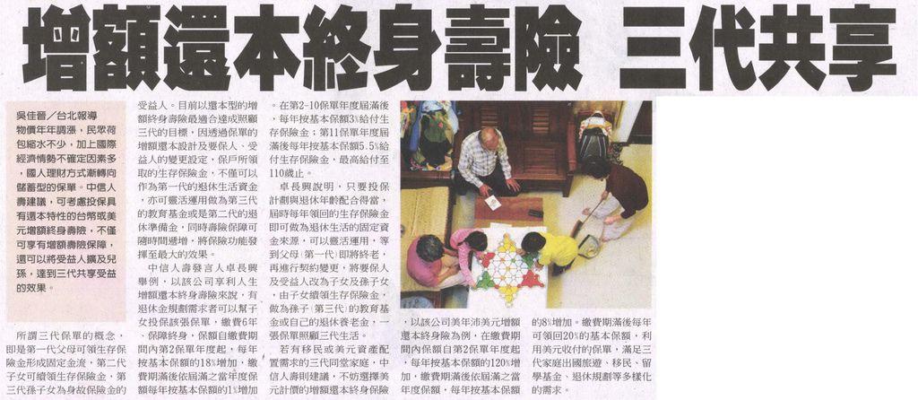 20130522[中國時報]增額還本終身壽險 三代共享