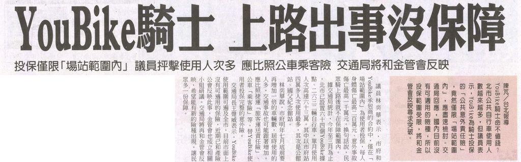 20130522[中國時報]YouBike騎士 上路出事沒保障--投保僅限「場站範圍內」 議員抨擊使用人次多 應比照公車乘客險 交通局將和金管會反映