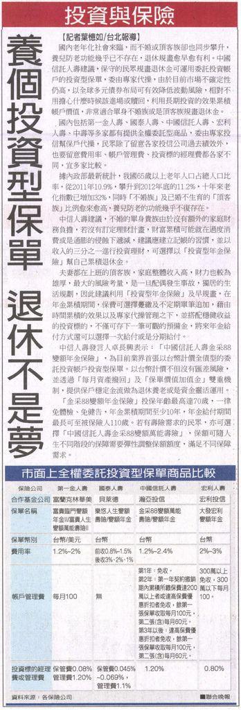 20130521[聯合晚報]養個投資型保單 退休不是夢--投資與保險