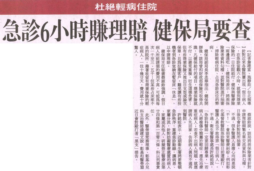 20130521[聯合報]杜絕輕病住院 急診6小時賺理賠 健保局要查