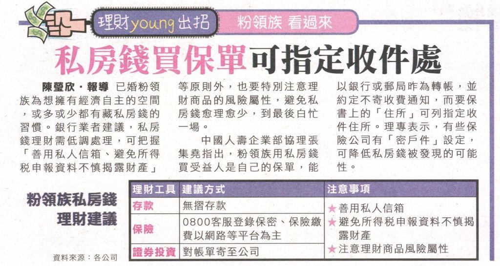 20130521[爽報]私房錢買保單可指定收件處