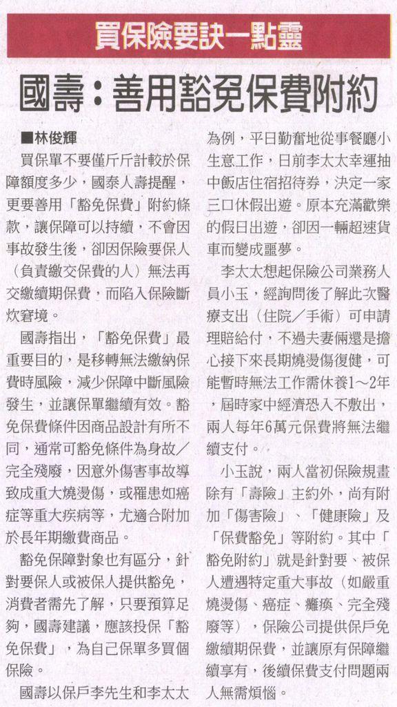 20130521[工商時報]國壽:善用豁免保費附約--買保險要訣一點靈