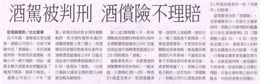 20130521[工商時報]酒駕被判刑 酒償險不理賠