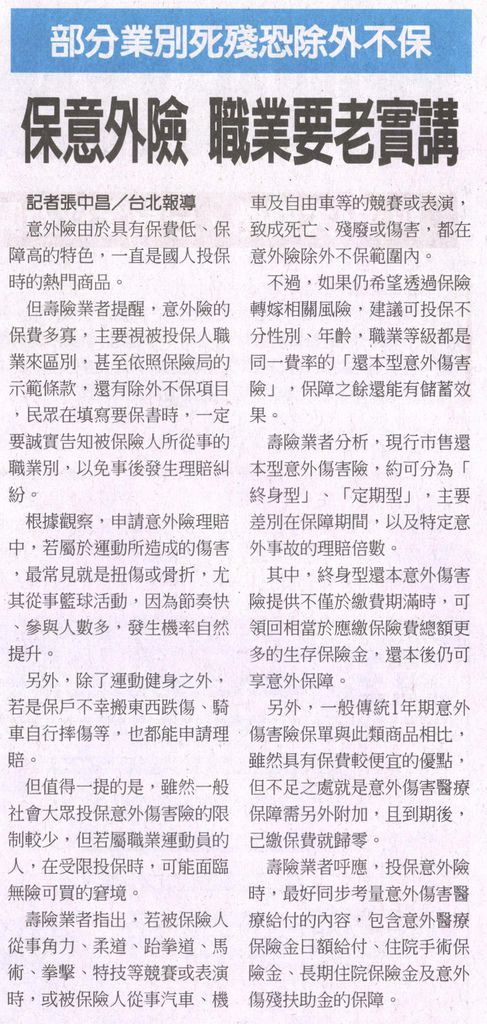 20130521[工商時報]保意外險 職業要老實講--部分業別死殘恐除外不保
