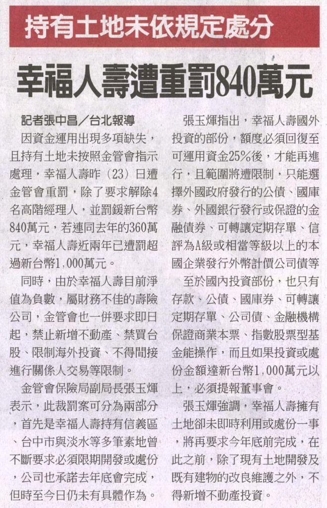 20130524[工商時報]幸福人壽遭重罰840萬元--持有土地未依規定處分