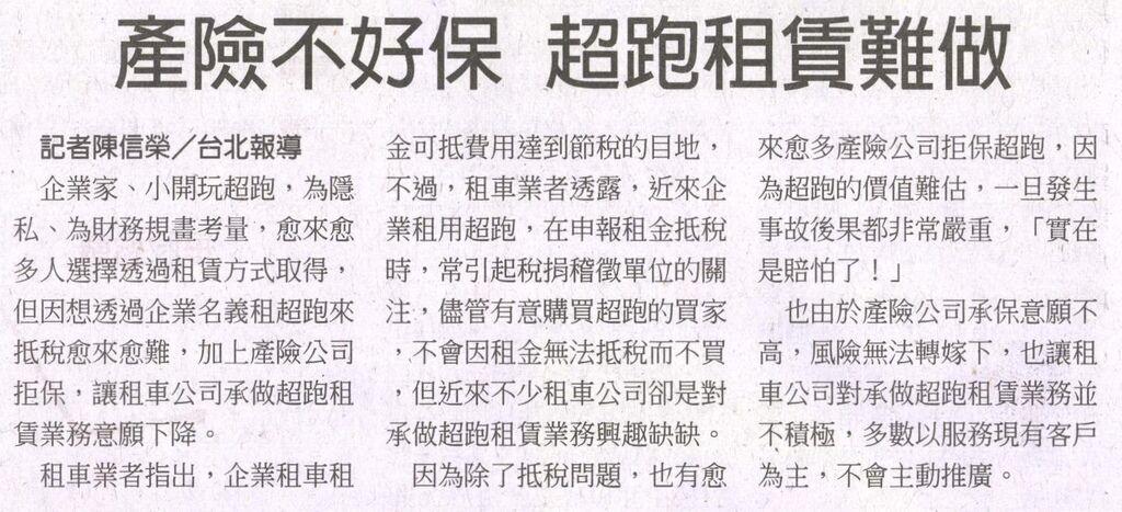 20130523[工商時報]產險不好保 超跑租賃難做