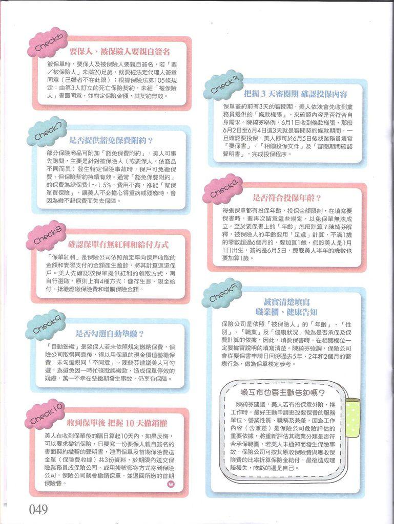 2013年5~6月號[女人變有錢誌]填寫要保書該知道的10件事P.49