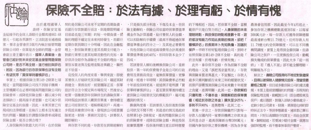 20130525[工商時報]社論 保險不全賠:於法有據、於理有虧、於情有愧
