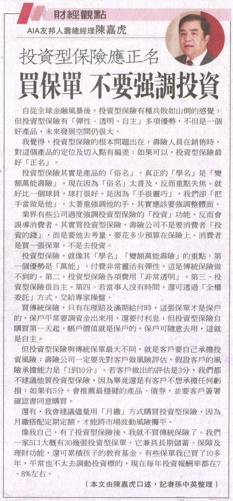 20130529[聯合報]投資型保險應正名 買保單 不要強調投資--AIA友邦人壽總經理陳嘉虎