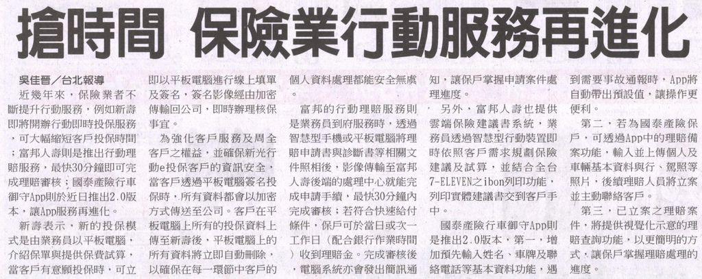 20130529[中國時報]搶時間 保險業行動服務再進化