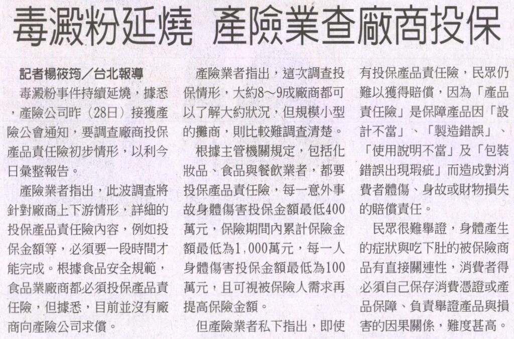 20130529[工商時報]毒澱粉延燒 產險業查廠商投保