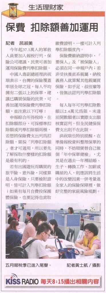 20130528[經濟日報]保費 扣除額善加運用