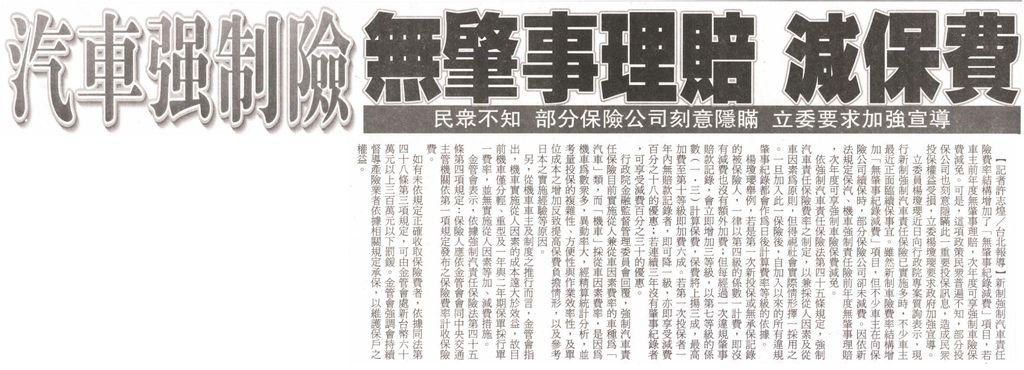 20130528[台灣新生報]汽車強制險無肇事理賠 減保費--民眾不知 部分保險公司刻意隱瞞 立委要求加強宣導