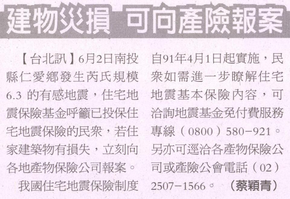 20130604[經濟日報]建物災損 可向產險報案