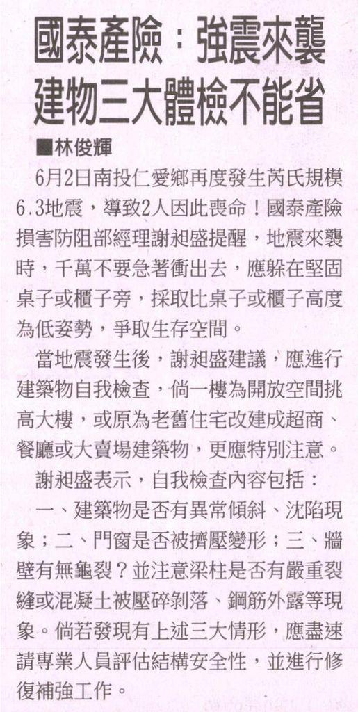 20130604[工商時報]國泰產險:強震來襲 建物三大體檢不能省