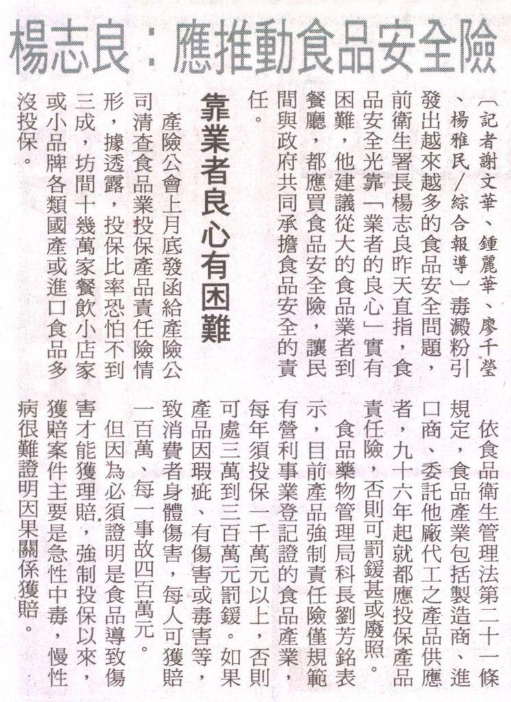 20130606[自由時報]楊志良︰應推動食品安全險