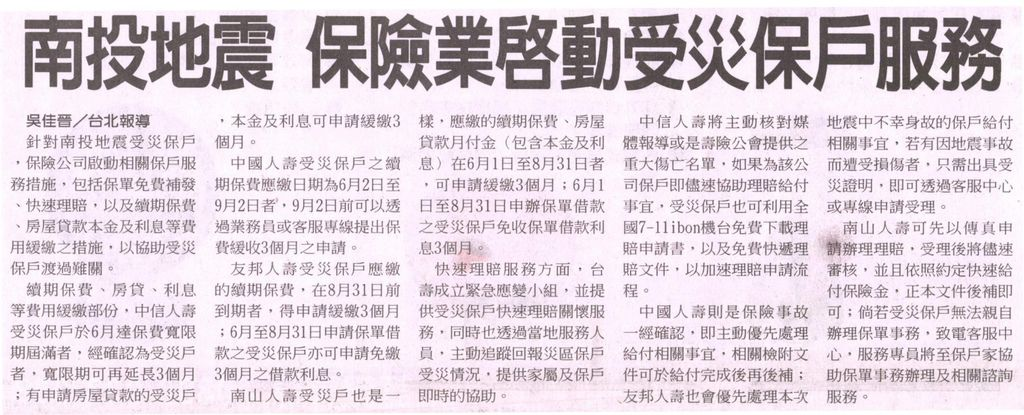 20130606[中國時報]南投地震 保險業啟動受災戶保戶服務