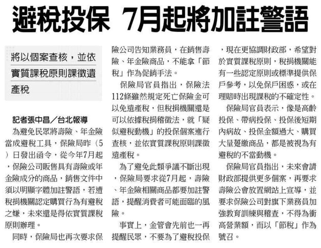 20130606[工商時報]避稅投保 7月起將加註警語--將以個案查核,並依實質課稅原則課徵遺產稅