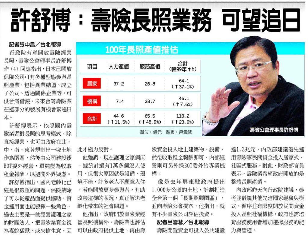 20130605[工商時報]許舒博:壽險長照業務 可望追日