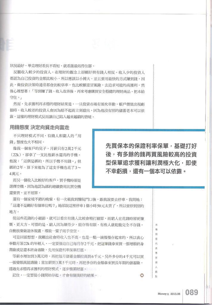 201306[Money錢]理財先求穩 再求高獲利P.89