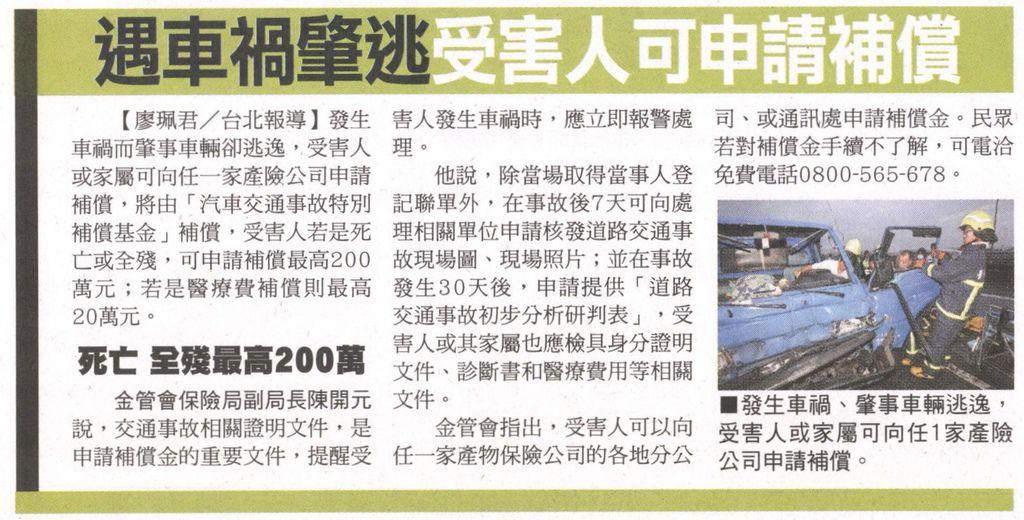 20130607[蘋果日報]遇車禍肇逃 受害人可申請補償