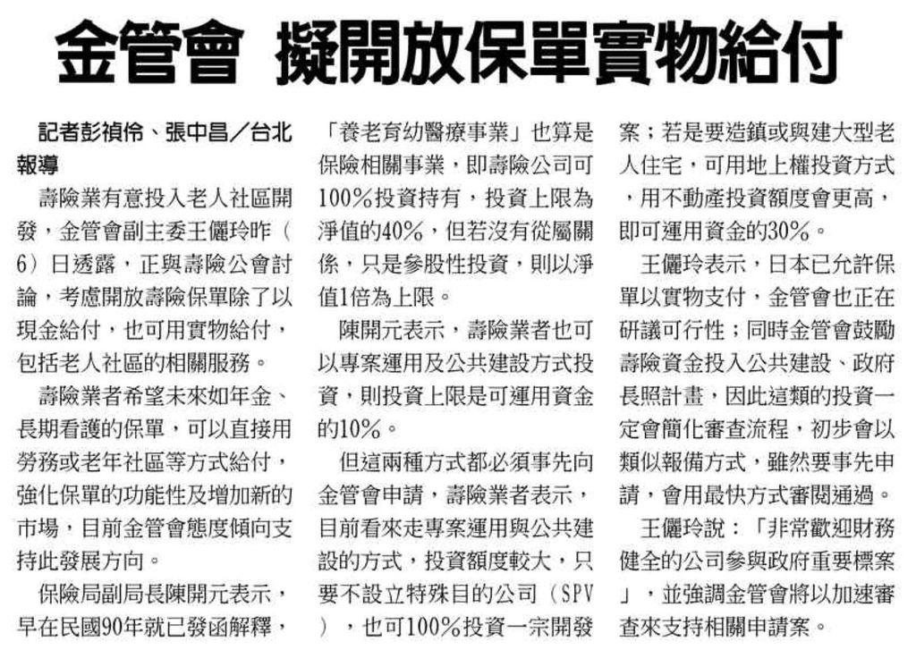 20130607[工商時報]金管會 擬開放保單實物給付