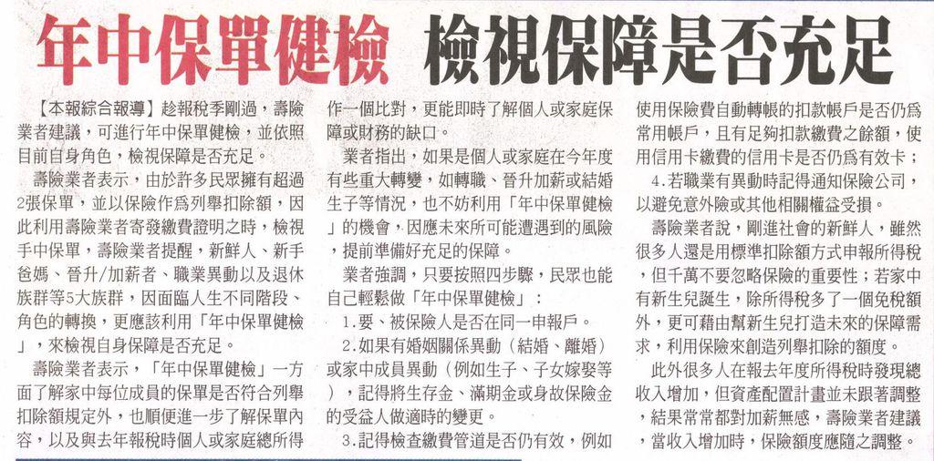 20130613[民眾日報]年中保單健檢 檢視保障是否充足