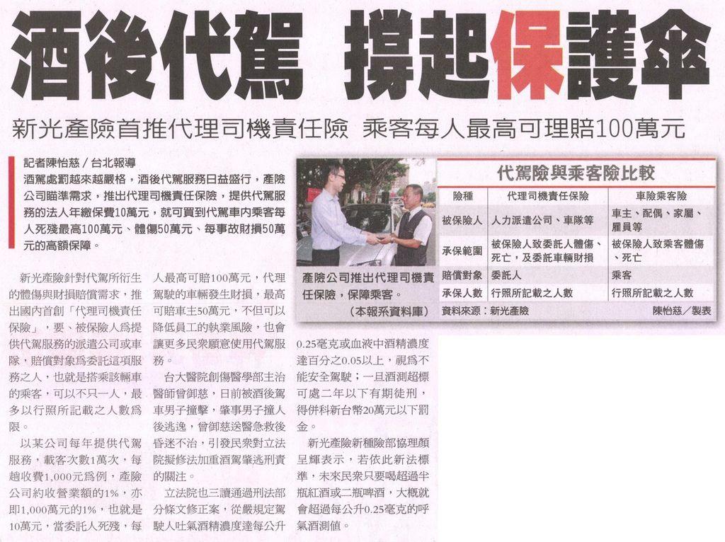 20130612[經濟日報]酒後代駕 撐起保護傘--新光產險首推代理司機責任險 乘客每人最高可理賠100萬元