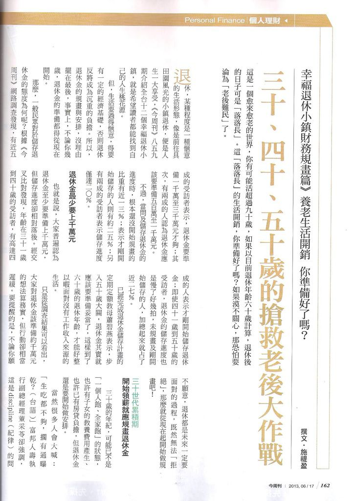 2013[今周刊No.860]三十、四十、五十歲的搶救老後大作戰p.162