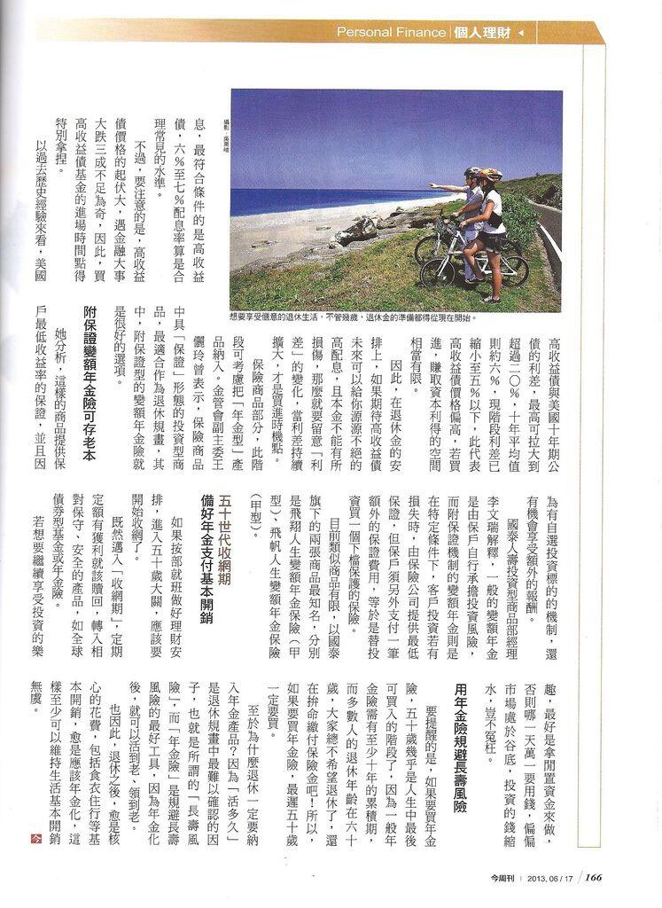 2013[今周刊No.860]三十、四十、五十歲的搶救老後大作戰p.166